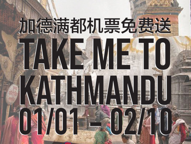 Take Me To Kathmandu! Win a Free Flight Ticket